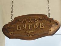 Оригинална дърворезба, Семеен Хотел М&С Буров Панагюрище